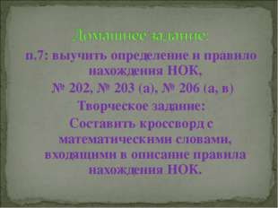 п.7: выучить определение и правило нахождения НОК, № 202, № 203 (а), № 206 (