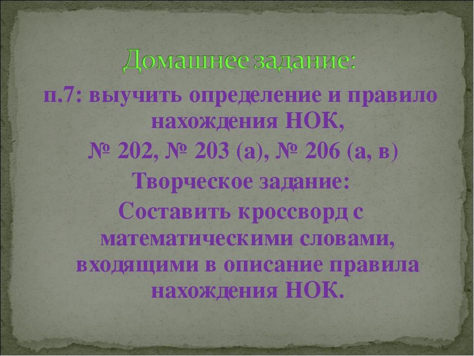 п.7: выучить определение и правило нахождения НОК, № 202, № 203 (а), № 206 (...