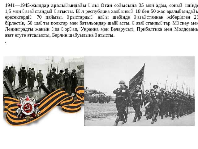 1941—1945-жылдар аралығындағы Ұлы Отан соғысына 35 млн адам, соның ішінде 1,5...