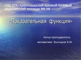 ГОУ СПО Краснодарский краевой базовый медицинский колледж МЗ КК «Показательна