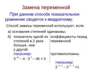 Замена переменной При данном способе показательное уравнение сводится к квадр