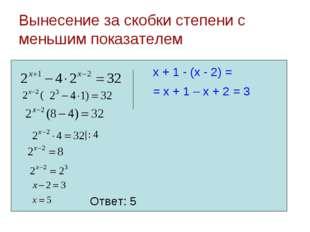 Вынесение за скобки степени с меньшим показателем Ответ: 5 x + 1 - (x - 2) =