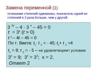 Замена переменной (1) основания степеней одинаковы, показатель одной из степе