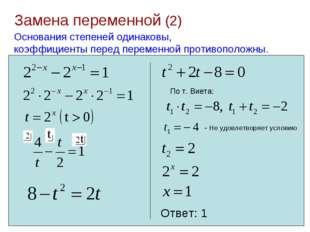 Замена переменной (2) Основания степеней одинаковы, коэффициенты перед переме