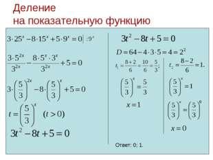 Деление на показательную функцию Ответ: 0; 1.