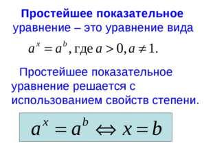 Простейшее показательное уравнение – это уравнение вида Простейшее показатель