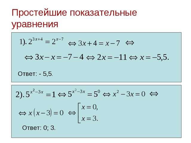 Простейшие показательные уравнения Ответ: - 5,5. Ответ: 0; 3.