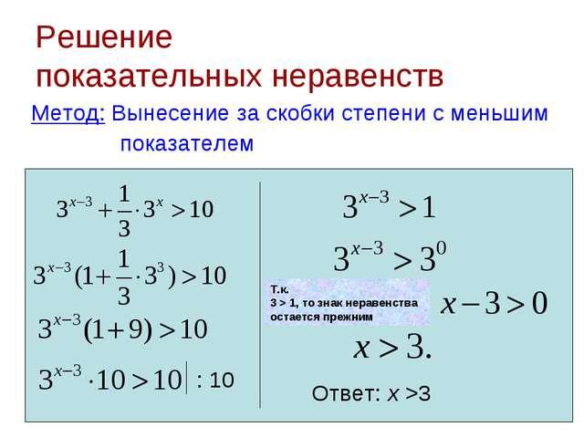 Решение показательных неравенств Метод: Вынесение за скобки степени с меньши...