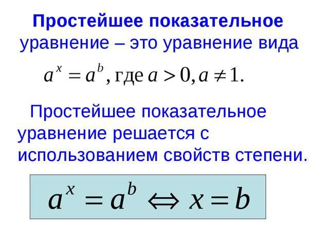 Простейшее показательное уравнение – это уравнение вида Простейшее показатель...