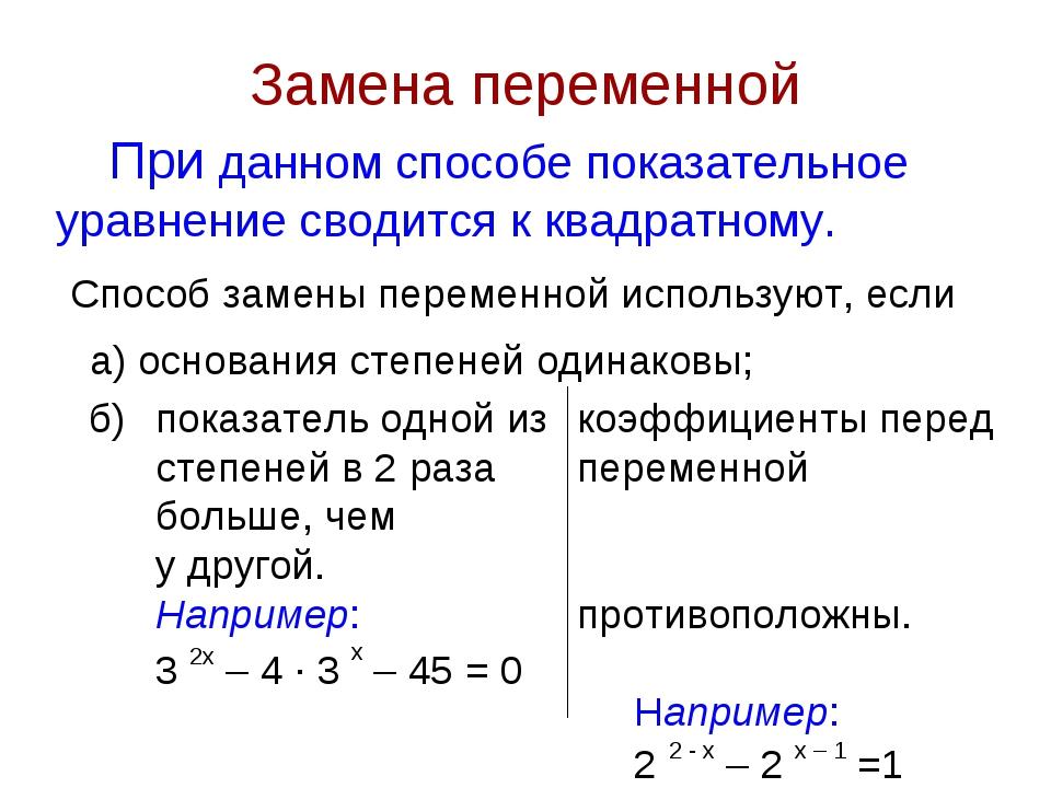 Замена переменной При данном способе показательное уравнение сводится к квадр...
