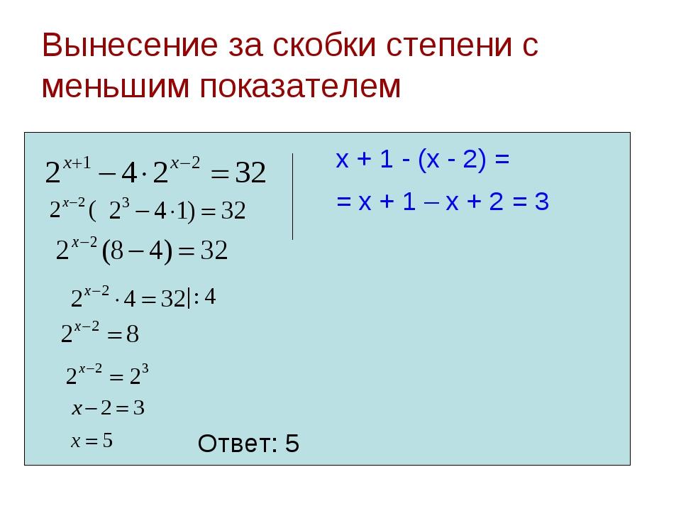 Вынесение за скобки степени с меньшим показателем Ответ: 5 x + 1 - (x - 2) =...