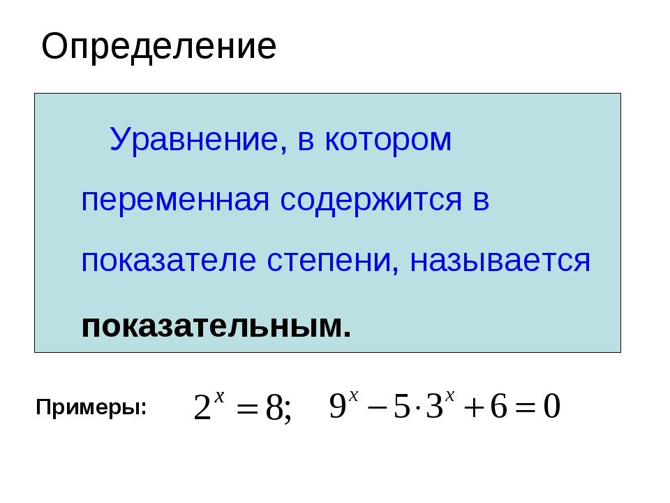Определение Уравнение, в котором переменная содержится в показателе степени,...