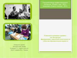 Технология группового тренинга как инструмент формирования социальной компет
