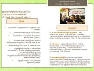 Тренинг гармоничных детско- родительских отношений «Первый раз в первый класс