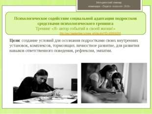 Цели: создание условий для осознания подростками своих внутренних установок,
