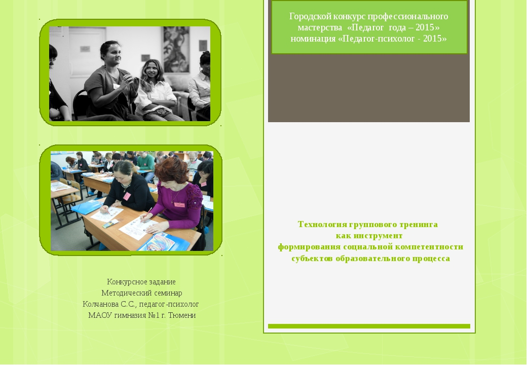 Технология группового тренинга как инструмент формирования социальной компет...