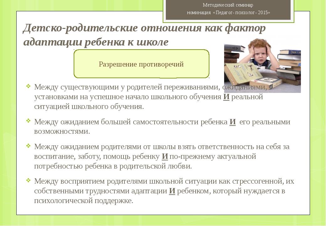 Детско-родительские отношения как фактор адаптации ребенка к школе Между суще...