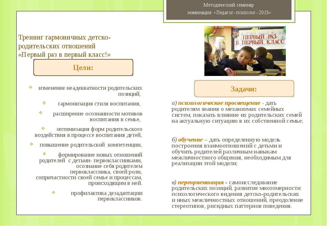 Тренинг гармоничных детско- родительских отношений «Первый раз в первый класс...