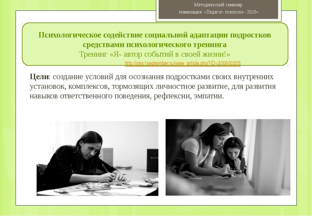 Цели: создание условий для осознания подростками своих внутренних установок,...