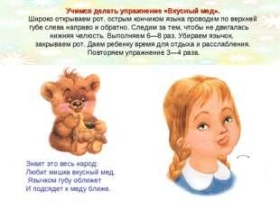 Учимся делать упражнение «Вкусный мед». Широко открываем рот, острым кончиком