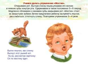 Учимся делать упражнение «Мостик». Открываем рот. Выгнув спинку языка,упираем
