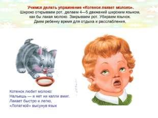 Учимся делать упражнение «Котенок лакает молоко». Широко открываем рот, делае