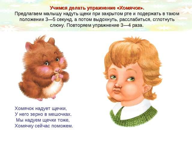Учимся делать упражнение «Хомячок». Предлагаем малышу надуть щеки при закрыто...