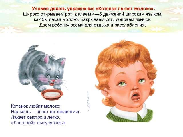 Учимся делать упражнение «Котенок лакает молоко». Широко открываем рот, делае...