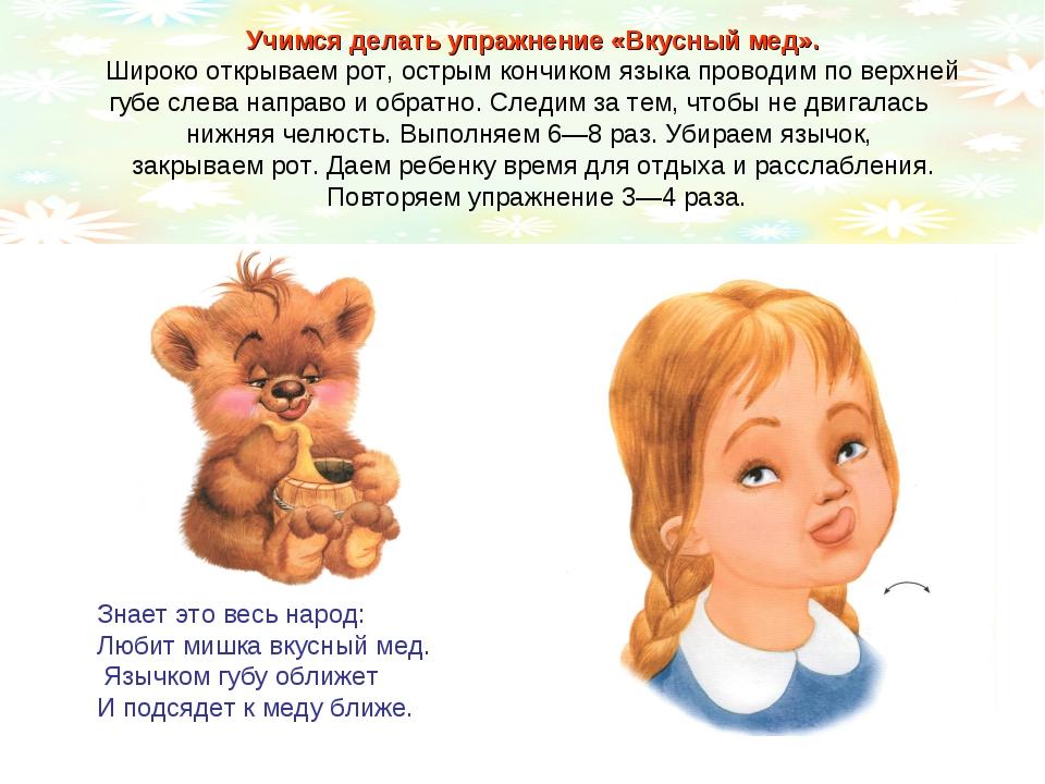 Учимся делать упражнение «Вкусный мед». Широко открываем рот, острым кончиком...