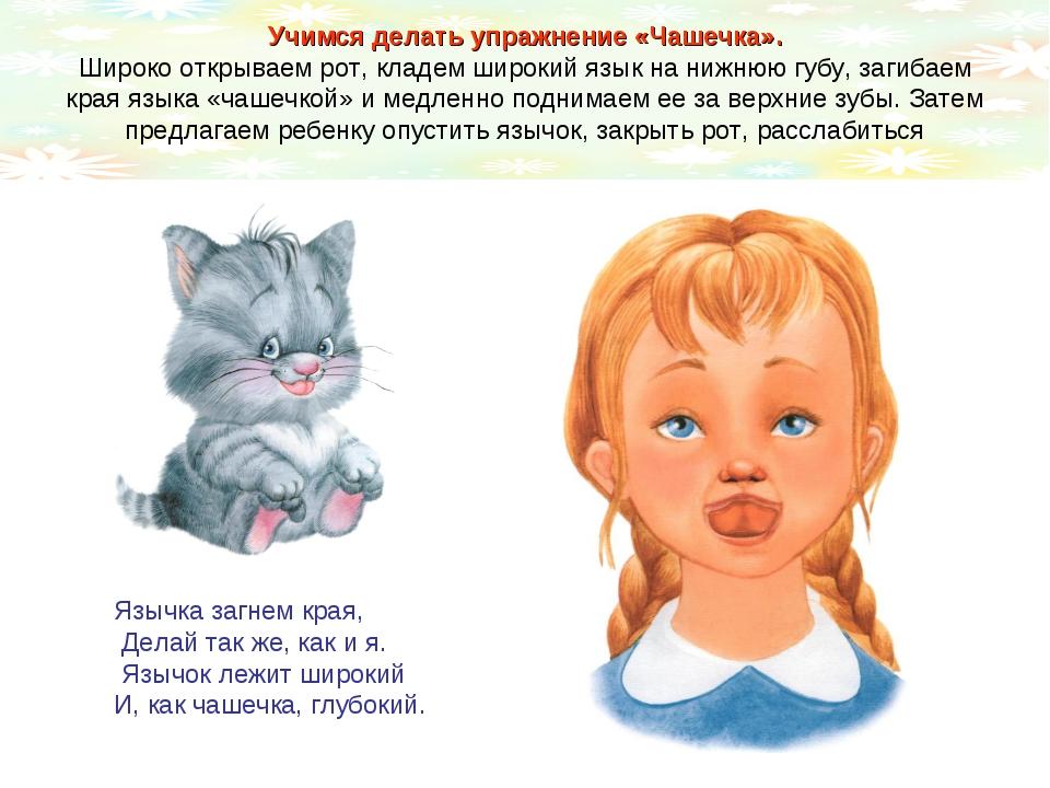 Учимся делать упражнение «Чашечка». Широко открываем рот, кладем широкий язык...