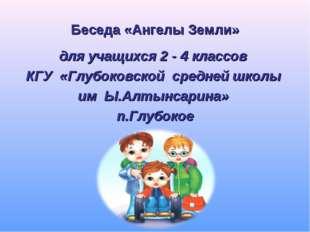 Беседа «Ангелы Земли» для учащихся 2 - 4 классов КГУ «Глубоковской средней шк