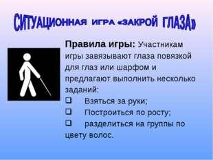 Правила игры: Участникам игры завязывают глаза повязкой для глаз или шарфом и