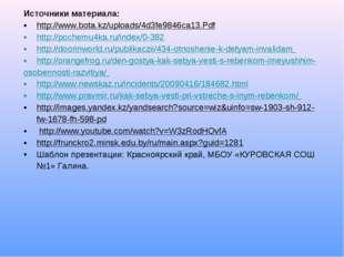 Источники материала: http://www.bota.kz/uploads/4d3fe9846ca13.Pdf http://poch