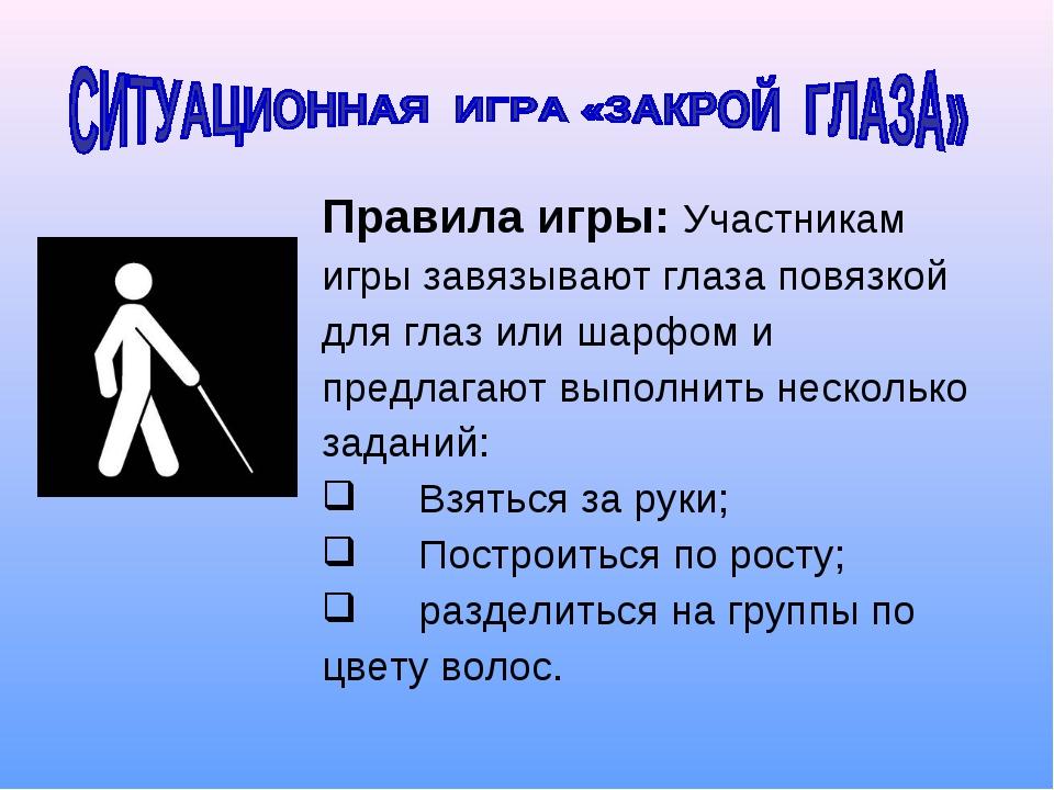 Правила игры: Участникам игры завязывают глаза повязкой для глаз или шарфом и...