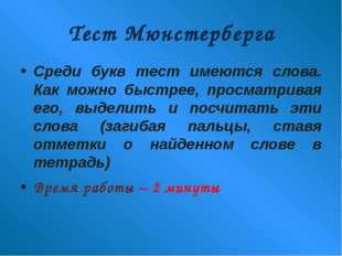 Тест Мюнстерберга Среди букв тест имеются слова. Как можно быстрее, просматри