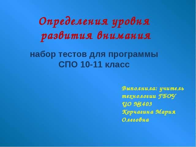 набор тестов для программы СПО 10-11 класс Определения уровня развития вниман...