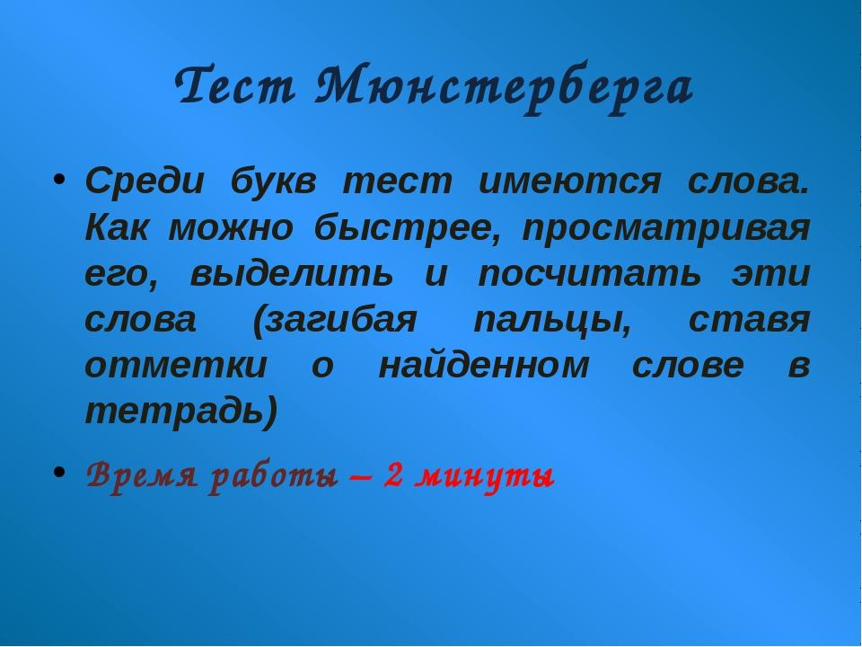 Тест Мюнстерберга Среди букв тест имеются слова. Как можно быстрее, просматри...