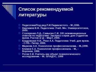 Список рекомендуемой литературы Педагогика/Под ред.П.И.Пидкасистого. - М.,199