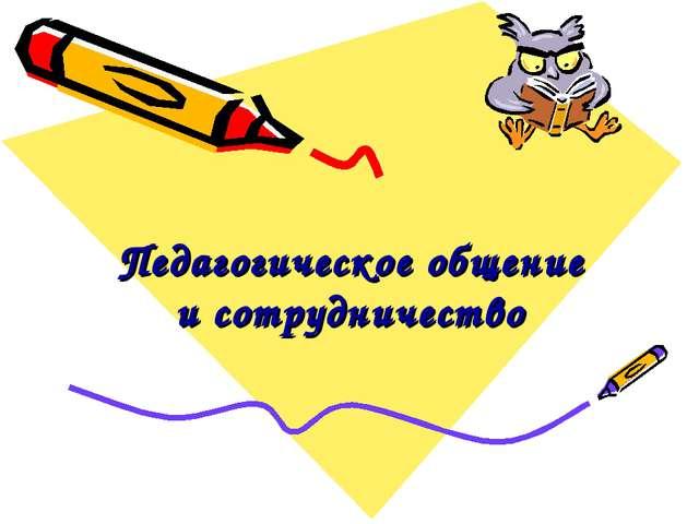 Педагогическое общение и сотрудничество