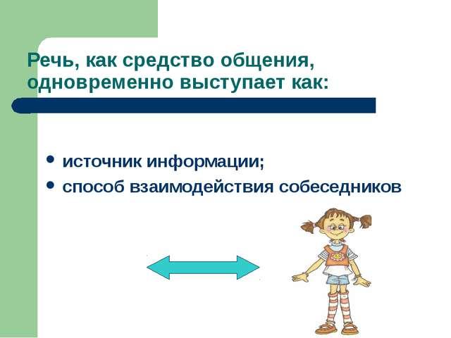Речь, как средство общения, одновременно выступает как: источник информации;...