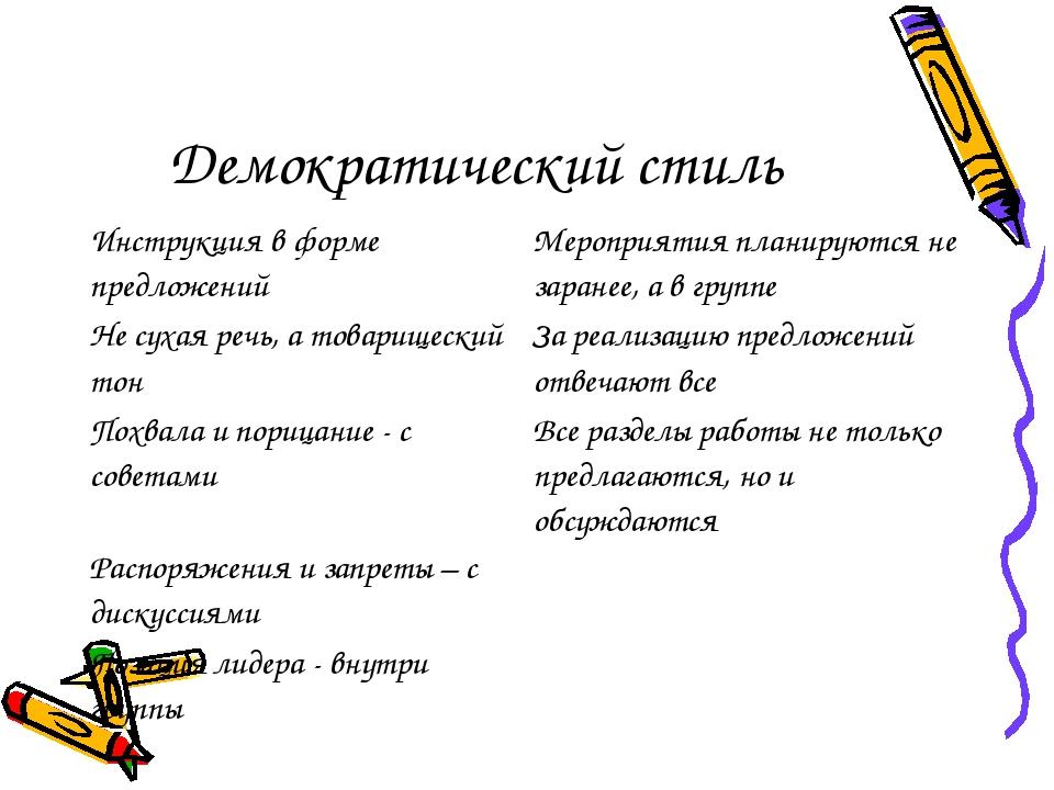 Демократический стиль