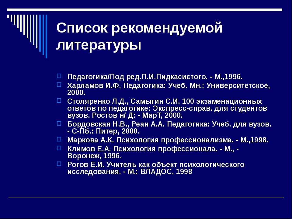Список рекомендуемой литературы Педагогика/Под ред.П.И.Пидкасистого. - М.,199...