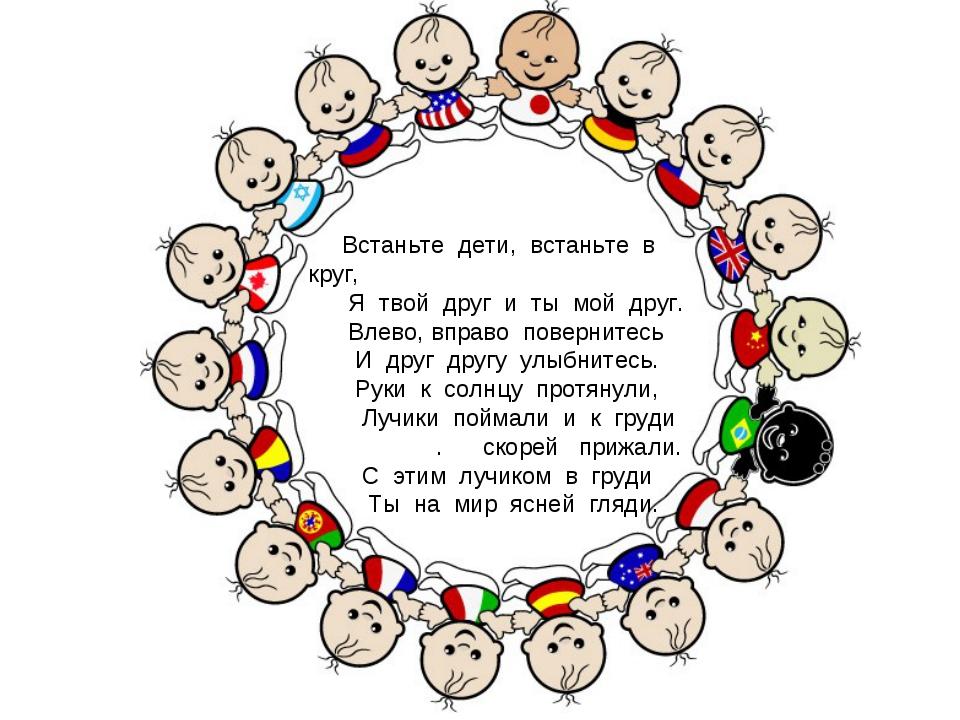 Встаньте дети, встаньте в круг, Я твой друг и ты мой друг...