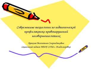 Современные технологии по педагогической профилактике правонарушений несоверш
