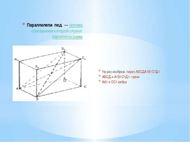Параллелепи́пед—призма, основанием которой служит параллелограмм. На рис и...