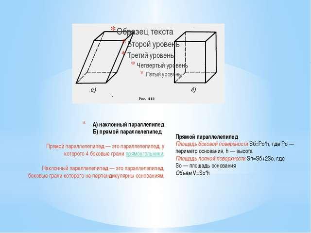 А) наклонный параллепипед Б) прямой параллелепипед Прямой параллелепипед— эт...