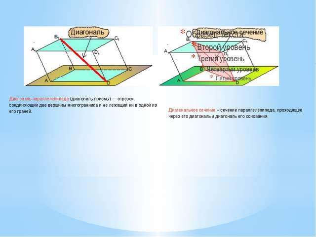 Диагональное сечение – сечение параллелепипеда, проходящее через его диагонал...