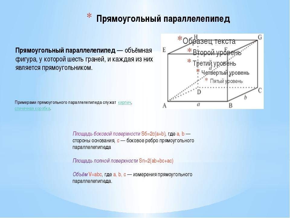 Прямоугольный параллелепипед Прямоугольный параллелепипед— объёмная фигура,...
