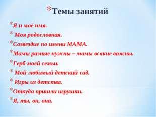 Темы занятий Я и моё имя. Моя родословная. Созвездие по имени МАМА. Мамы разн