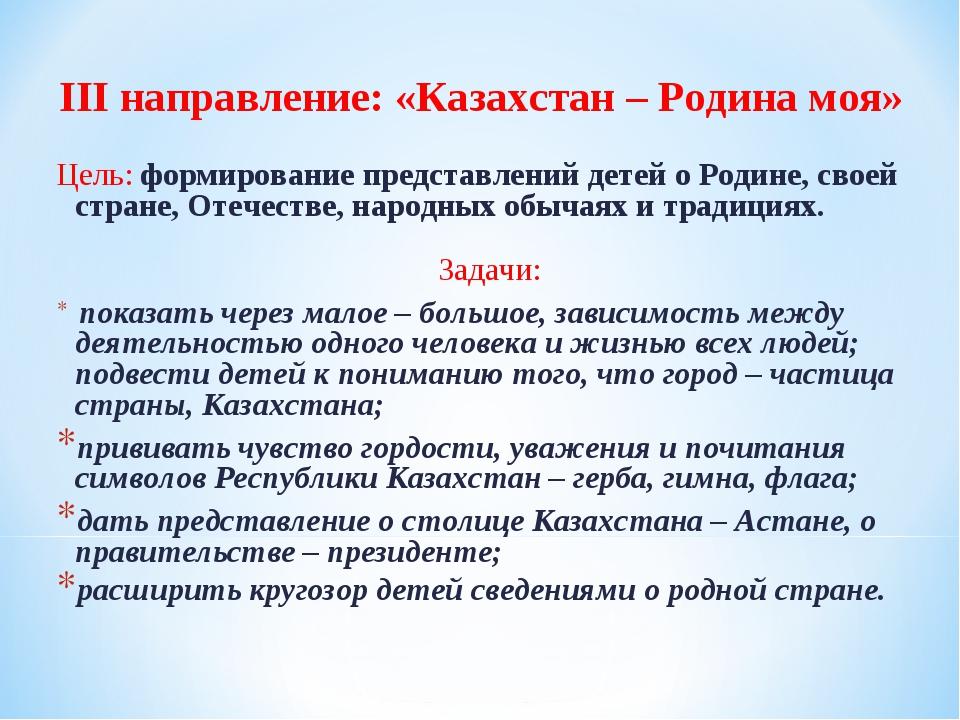 III направление: «Казахстан – Родина моя» Цель: формирование представлений де...